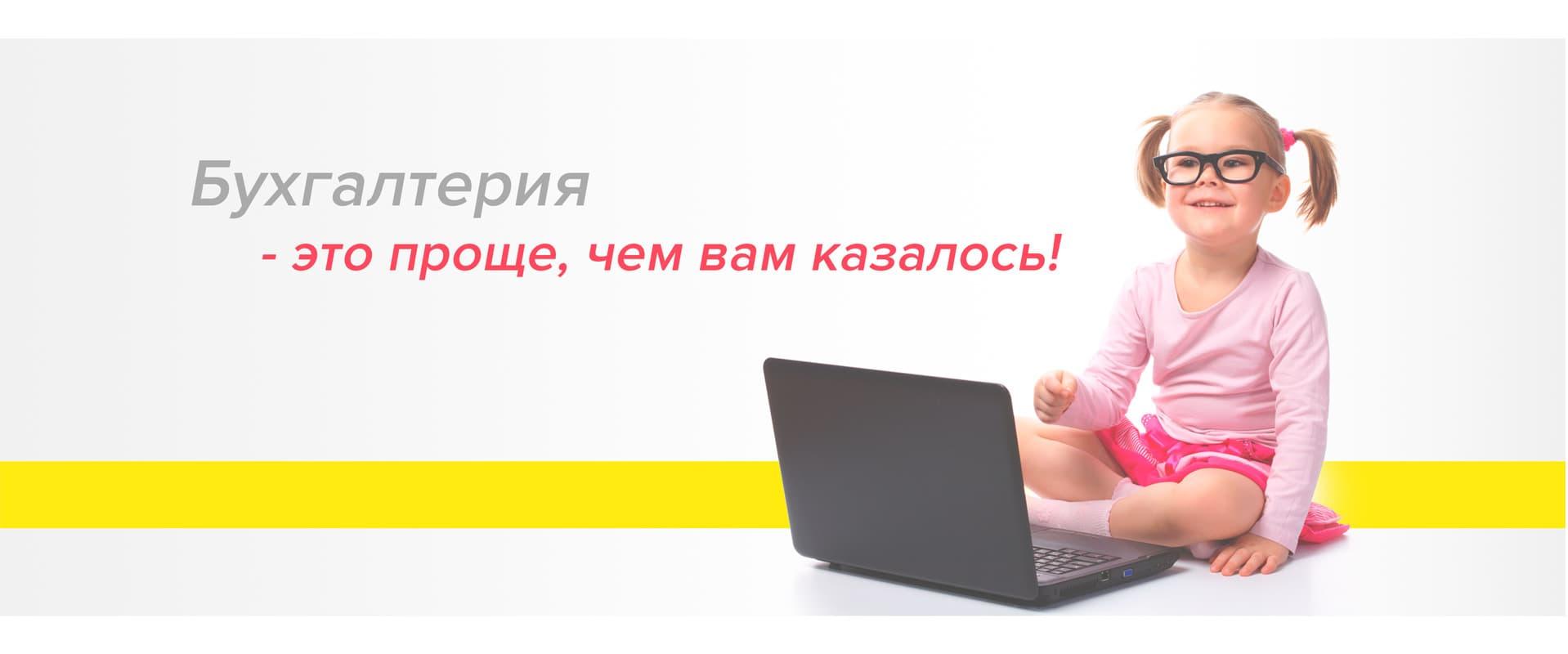 Аутсорсинговое бухгалтерское обслуживание усн подключение к электронной отчетности расходы
